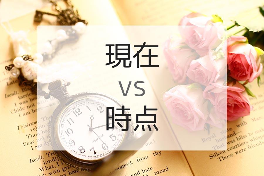 現在』vs『時点』 「〇年〇月現在」と「〇年〇月時点」 どっちが正しい ...