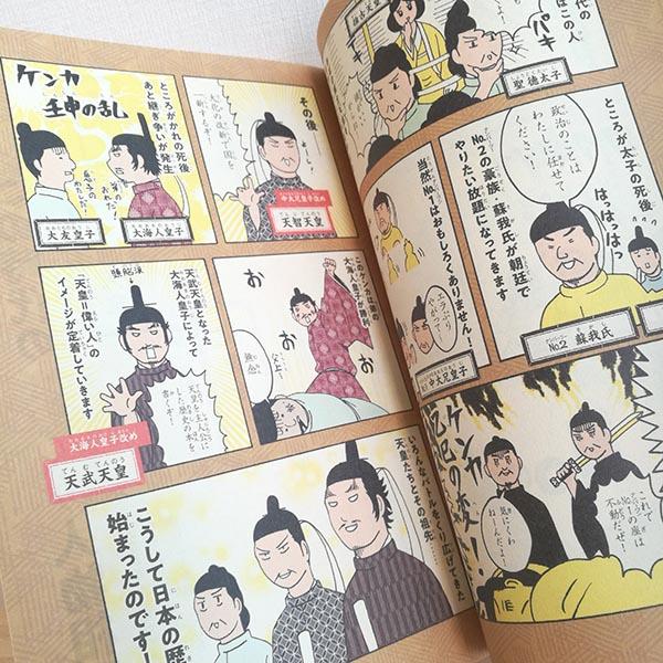 東大教授が教える やばい日本史
