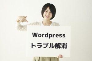 Wordpressトラブル解消