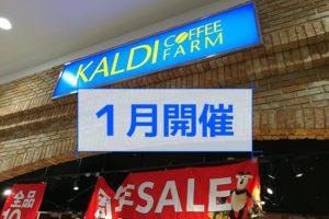 カルディ周年記念セール 1月開催店舗