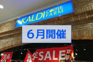 カルディ周年記念セール 6月開催店舗