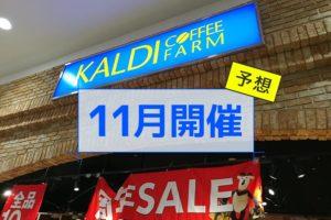 カルディ周年記念セール 11月開催店舗(予想)