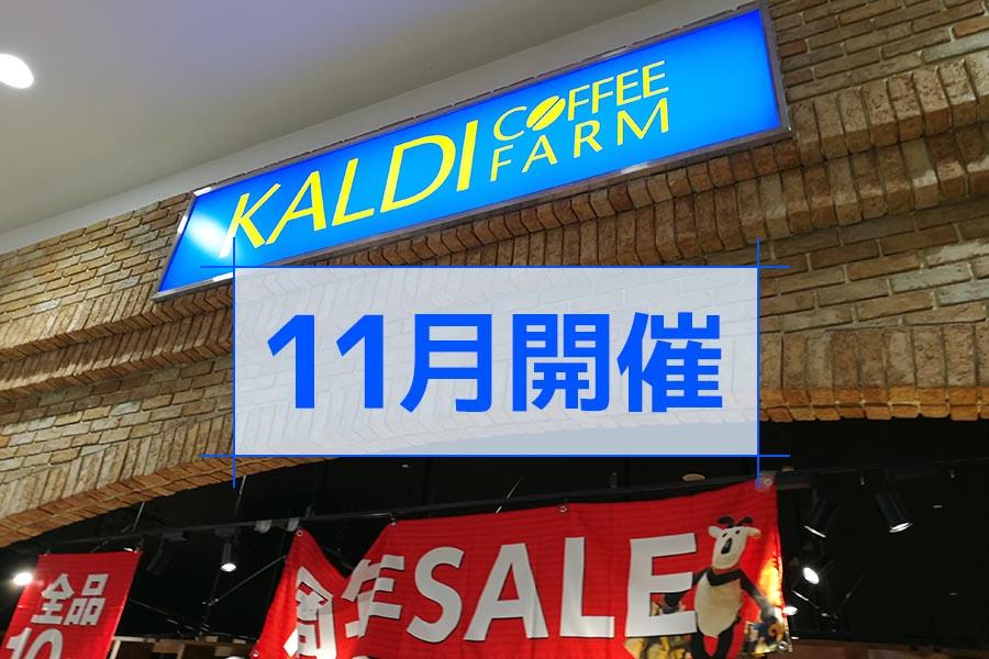カルディ周年記念セール 11月開催店舗