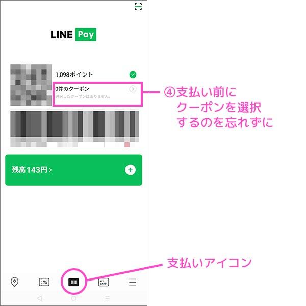 LINE Pay 特典クーポンの使い方