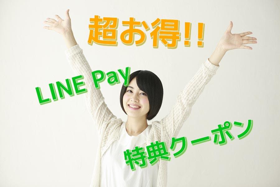 超お得!!LINE Pay 特典クーポン