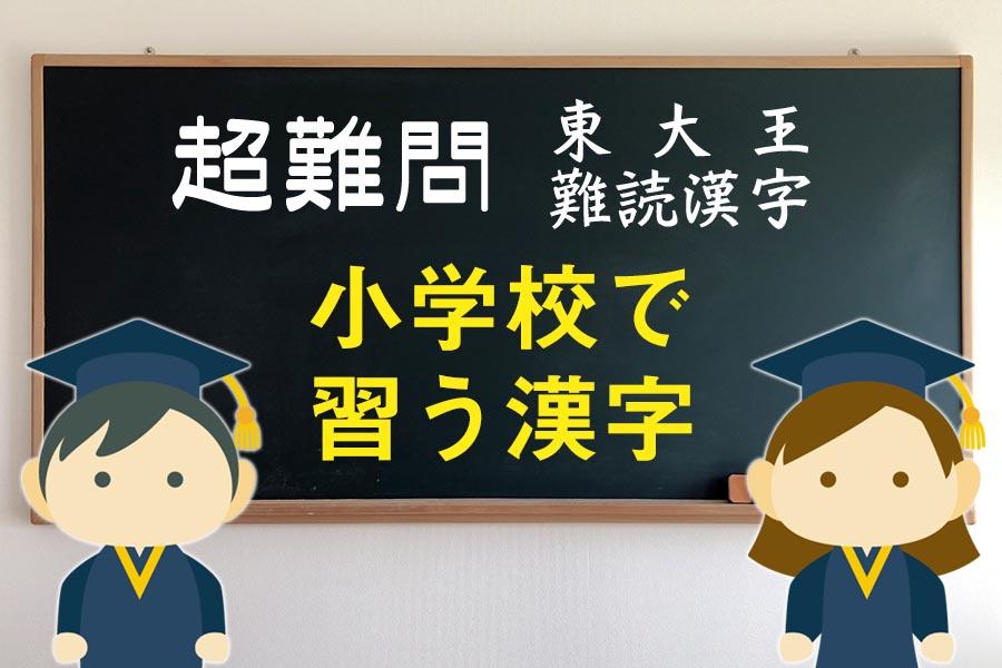 超難問!小学校で習う漢字