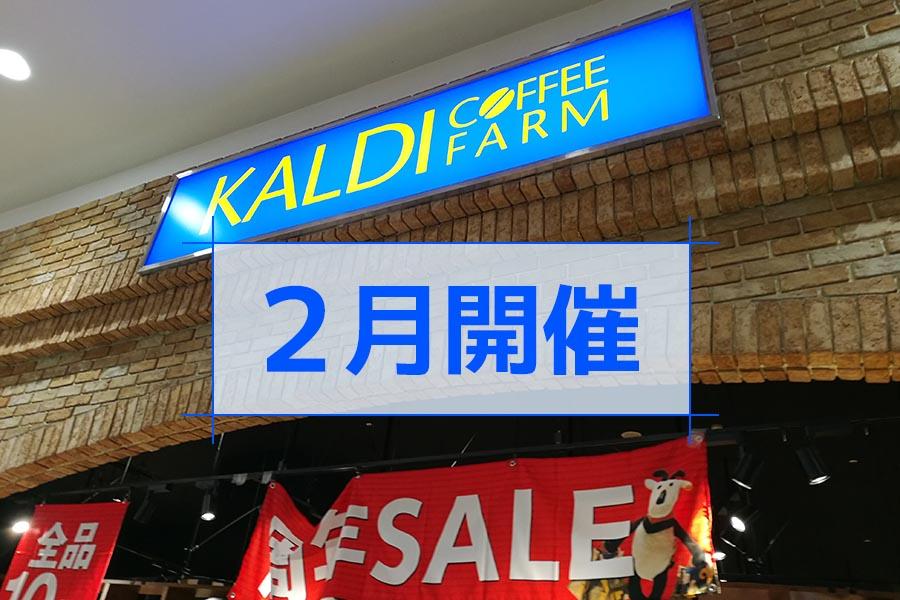 カルディ周年記念セール 2月開催店舗